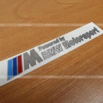 Надпись M Motor Sport