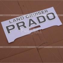 Логотип-надпись Land Cruiser Prado на запасное колесо