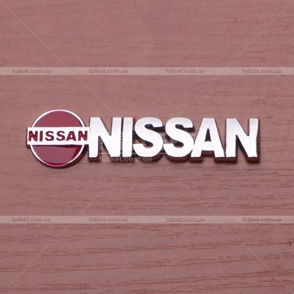 Эмблема и надпись Nissan